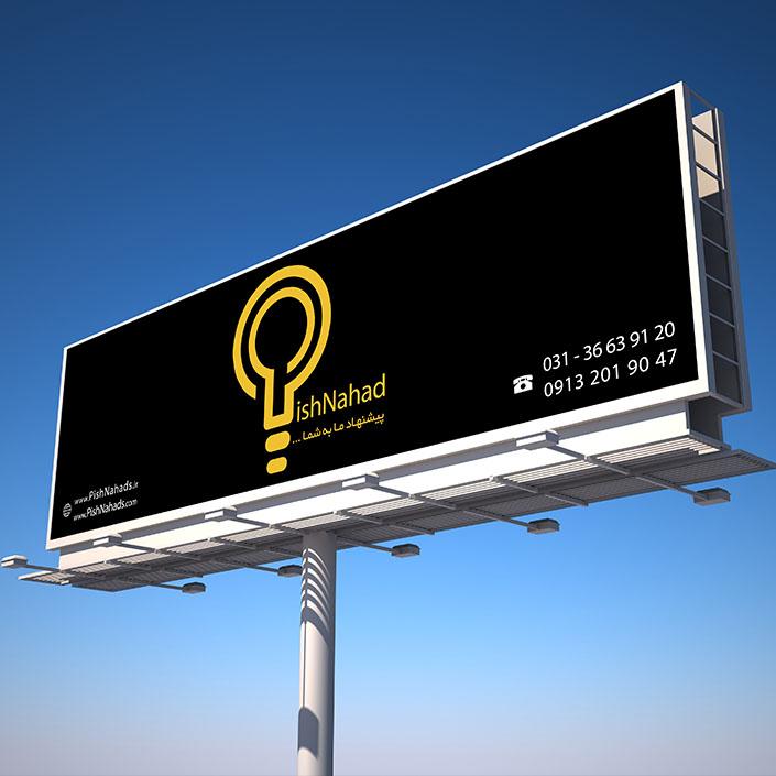 بیلبورد تبلیغاتی در اصفهان