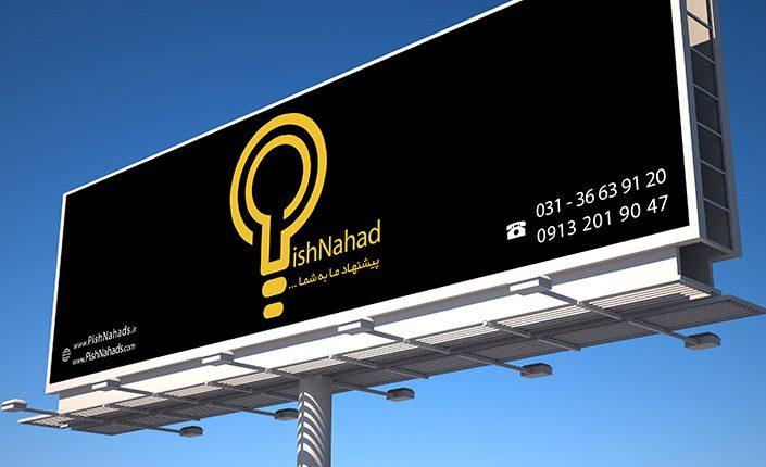 طراحی و اجرای بیلبورد در اصفهان