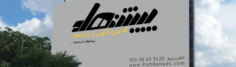 تبلیغات محیطی ، بیلبورد تبلیغاتی در اصفهان