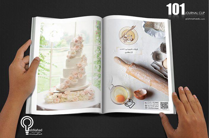 مجله تبلیغاتی ارزان