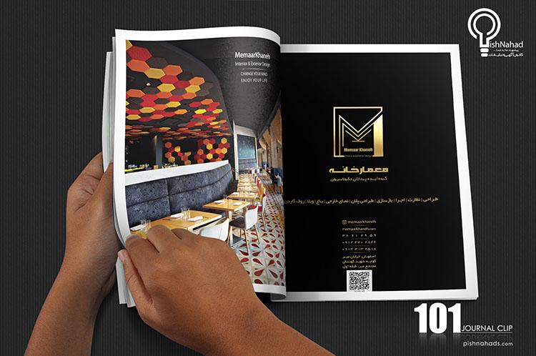 مجله تبلیغاتی در اصفهان