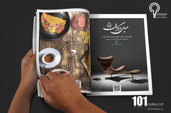 مجله تبلیغاتی