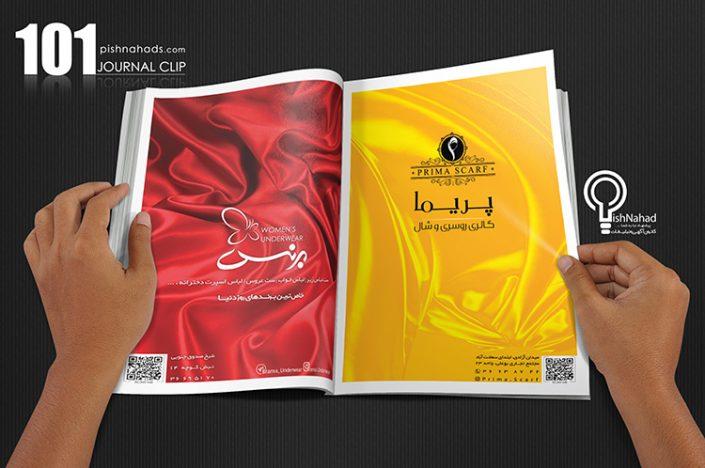 مجله تبلیغاتی لوکس در اصفهان